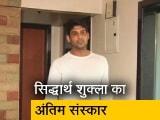 Video : अभिनेता सिद्धार्थ शुक्ला के पार्थिव शरीर को लेकर अस्पताल से निकली एंबुलेंस