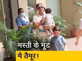 Video : जेह को गोद में लिए हुए दिखीं करीना कपूर, साथ में तैमूर भी मौजूद