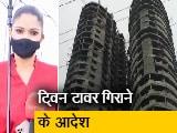 Video : देश प्रदेश : गिराए जाएंगे 40 मंजिला नोएडा के ट्विन टावर, सुप्रीम कोर्ट ने दिया आदेश