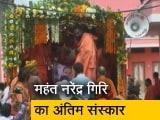 Video : शुरू हुआ महंत नरेंद्र गिरि का अंतिम संस्कार, बाघम्बरी मठ में दी जाएगी भू- समाधि