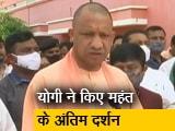 Video : CM योगी ने किए महंत नरेंद्र गिरि के अंतिम दर्शन, बोले- दोषी को बख्शा नहीं जाएगा