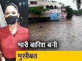 Video : सिटी सेंटर : महाराष्ट्र में फिर भारी बारिश से मुसीबत, कई जिलों में बाढ़ जैसी स्थिति