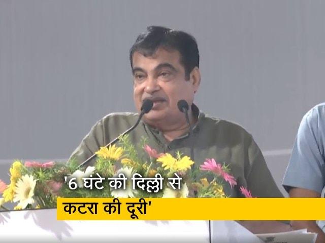Video : दिल्ली-कटरा एक्सप्रेसवे को 2 साल में लॉन्च किया जाएगा, सोहना में बोले केंद्रीय मंत्री नितिन गडकरी