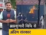 Video : देश प्रदेश : टीवी अभिनेता सिद्धार्थ शुक्ला का हुआ अंतिम संस्कार, देखें अंतिम विदाई समारोह