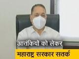 Video : दिल्ली पुलिस के बाद आतंकियों को लेकर महाराष्ट्र सरकार हुई सतर्क
