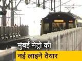 Video : मुंबई मेट्रो की रेड लाइन 7 और येलो लाइन 2A  भी 3  से 5 माह में चलने लगेगी