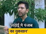 Video : 'सत्ता की लड़ाई में नुकसान पंजाब का हुआ', कांग्रेस पर आप नेता राघव चड्ढा का वार