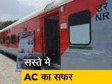 Video : अब सस्ते टिकट में AC ट्रेन का सफर, नई सेवा की शुरुआत 6 सितंबर से होगी