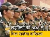 Video : लड़कियों का 12वीं पास करने के बाद सेना में अफसर बनने का रास्ता खुल गया