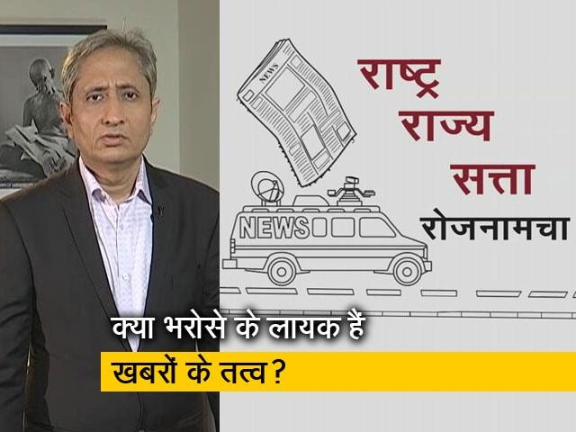 Videos : रवीश कुमार का प्राइम टाइम : क्या सूत्रों के नाम पर चल रही पत्रकारिता में असली खबर गायब है?