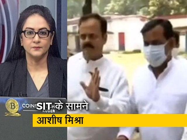 Videos : देस की बात : लखीमपुर हिंसा मामले में आशीष मिश्रा से पूछताछ, पुलिस कर सकती है गिरफ्तार