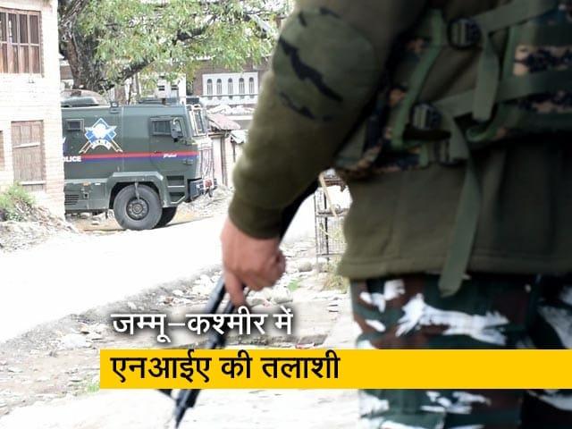 Videos : जम्मू-कश्मीर: NIA की छापेमारी, आतंकी गतिविधि में संलिप्त होने के आरोप में 8 गिरफ्तार