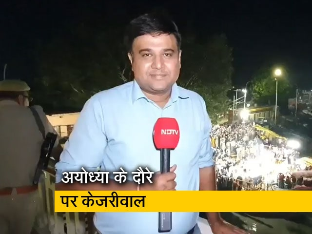 Videos : पहली बार अयोध्या पहुंचे दिल्ली के सीएम अरविंद केजरीवाल ने की सरयू नदी की आरती