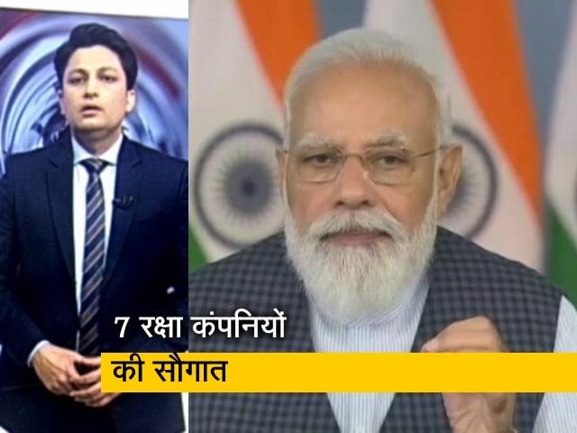 Videos : देश प्रदेश: PM मोदी ने 7 नई रक्षा कंपनियों को देश को सौंपा, बोले- देश प्रथम हमारा मंत्र