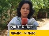 Video : राजस्थान: उपचुनाव से पहले एक साथ दिखे अशोक गहलोत और सचिन पायलट, क्या हैं इसके राजनीतिक मायने?