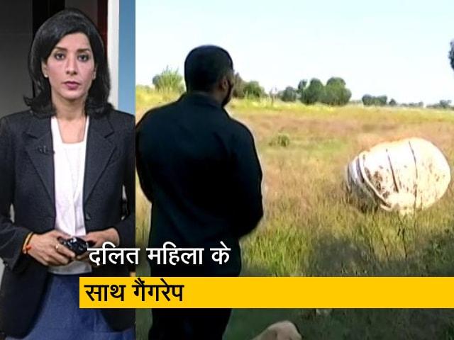 Video : सवेरा इंडिया: ग्रेटर नोएडा में दलित महिला के साथ गैंगरेप, एक आरोपी गिरफ्तार
