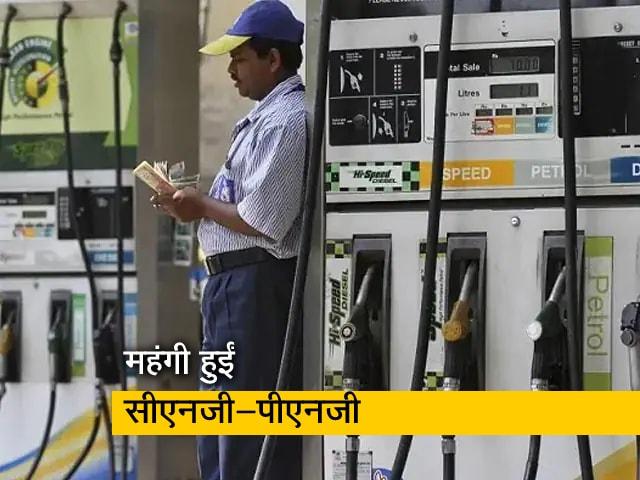 Videos : गुड मार्निंग इंडिया : सीएनजी-पीएनजी के दाम 12 दिन में फिर बढ़े, महंगाई की मार