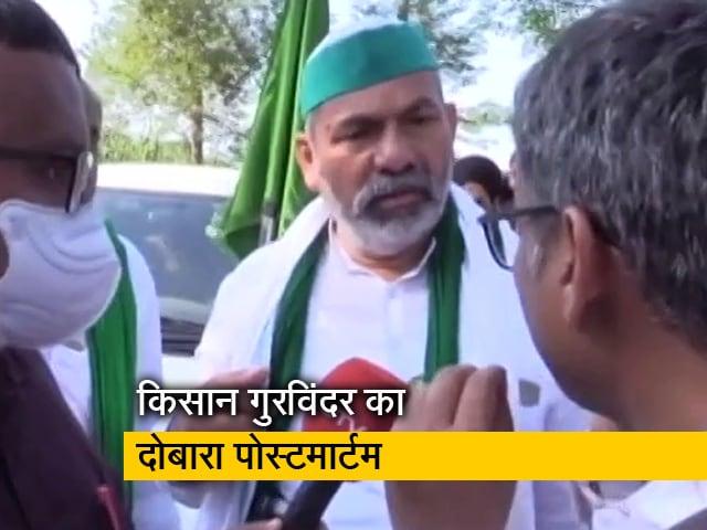 Video : लखीमपुर खीरी में मारे गए किसान गुरविंदर का फिर से होगा पोस्टमार्टम, राकेश टिकैत ने की मांग
