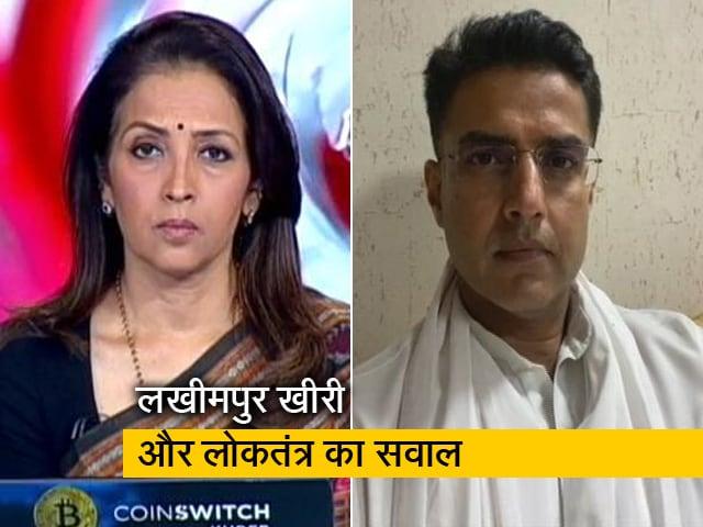 Video : लखीमपुर खीरी हिंसा अमानवीयता की प्रकाष्ठा, NDTV से बोले कांग्रेस नेता सचिन पायलट