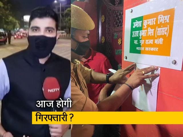 Video : सिटी एक्सप्रेस: लखीमपुर कांड के आरोपी आशीष मिश्रा से 10 घंटे से पूछताछ जारी, गिरफ्तारी पर सस्पेंस