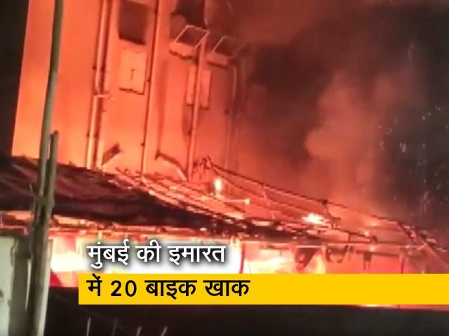Videos : मुंबई की एक इमारत में 20 बाइक हुई खाक, आग की लपटें देख भागे लोग