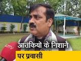 Video : 'बिहार के लोगों को निशाना बनाया जाना चिंता की बात,' कश्मीर में टारगेट किलिंग पर नीतीश के मंत्री