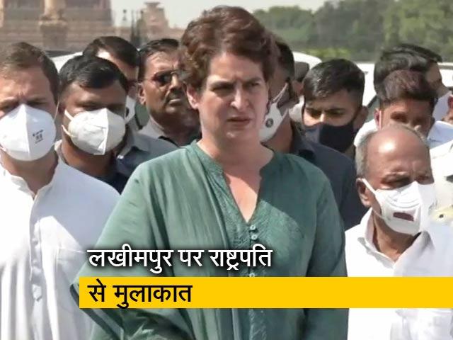Video : लखीमपुर खीरी हिंसा को लेकर राष्ट्रपति से मिला कांग्रेस का प्रतिनिधिमंडल