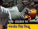 Video : लखीमपुर खीरी में पीड़ित परिजनों से मिलकर भूख-हड़ताल पर बैठे नवजोत सिंह सिद्धू