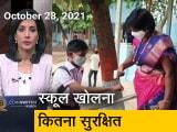 Video : अफवाह बनाम हकीकत: इस वक्त पर स्कूल खोलना कितना सुरक्षित ?