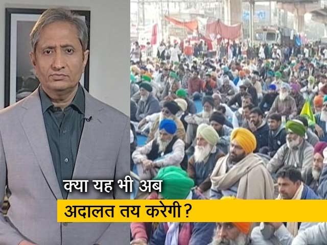 Videos : रवीश कुमार का प्राइम टाइम : किसान आंदोलन -कोर्ट में सुनवाई, सरकार कहां गई?