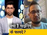 Video : मोबाइल पर क्रिप्टो माइनिंग करना अधिकांश स्कैम, एक्सपर्ट संदीप नैलवाल ने NDTV से कहा