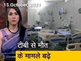 Video : अफवाह बनाम हकीकत: कोरोना का असर, टीबी से मौत के मामले बढ़े