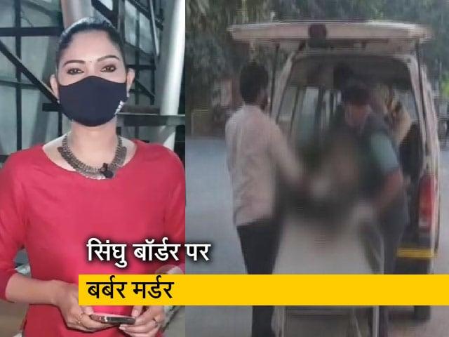 Videos : सिटी सेंटरः सिंघु बॉर्डर पर किसानों के धरना स्थल के पास युवक की पीट-पीट कर हत्या