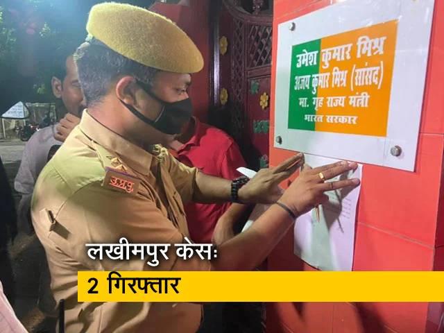 Videos : लखीमपुर मामले में 5 दिन बाद दो लोगों की गिरफ्तारी