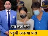 Video : क्राइम रिपोर्ट इंडिया: अनन्या पांडे NCB पूछताल के लिए नहीं पहुंची, कल दो घंटे हुए थे सवाल-जवाब