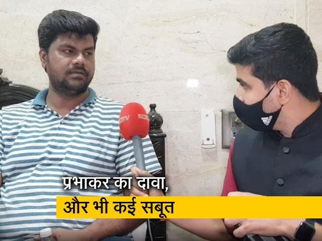 Video : गवाह प्रभाकर एनडीटीवी से बोले- 'समीर वानखेड़े ने जबरन सादे कागज पर करवाए दस्तखत'