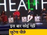 Video : बनेगा स्वस्थ इंडिया : सबसे असुरक्षित लोगों के स्वास्थ्य का ख्याल बहुत जरूरी