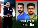 Video : 'हार्दिक क्यों खेले, ईशान क्यों नहीं खेले?': भारत की हार पर बोले एक्सपर्ट