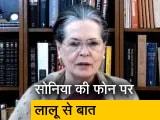 Video : सोनिया गांधी ने लालू यादव से फोन पर की बात, बिहार चुनाव को लेकर मतभेदों के बीच चर्चा