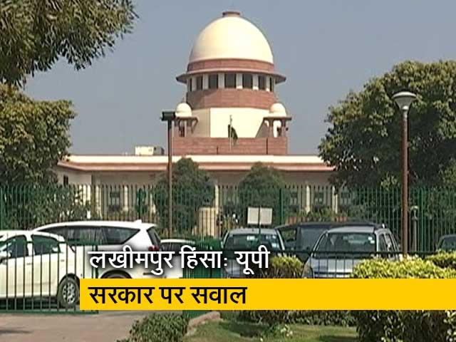 Videos : सुप्रीम कोर्ट ने उठाए UP सरकार पर सवाल, 26 अक्टूबर को लखीमपुर खीरी पर अगली सुनवाई
