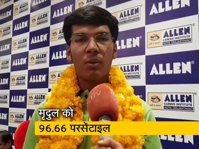 Videos : जयपुर के मृदुल अग्रवाल को JEE के इतिहास में सबसे अधिक अंक मिले, बता रही हैं हर्षाकुमारी सिंह