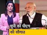 Video : सवेरा इंडिया: UP को PM मोदी की सौगात, 9 मेडिकल कॉलेज मिले
