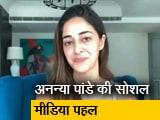 Video : अनन्या पांडे ने अपनी सोशल मीडिया पहल 'सो पॉजिटिव' के बारे में बताया