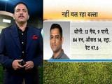 Video : IPL: नहीं चल रहा धोनी का बल्ला, जानें एक्सपर्ट की राय