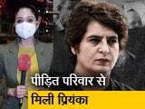Video : सिटी सेंटर : आगरा में पीड़ितों से मिलीं प्रियंका गांधी, पुलिस कस्टडी में सफाई कर्मी की हुई थी मौत