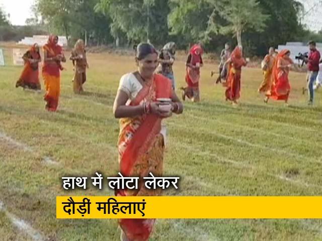 Videos : खुले में शौच के खिलाफ संदेश, हाथ में पानी भरा लोटा लेकर दौड़ीं महिलाएं