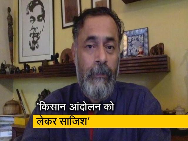 Video : किसान आंदोलन ने खालिस्तानी समर्थकों का पहले दिन से विरोध किया : योगेंद्र यादव