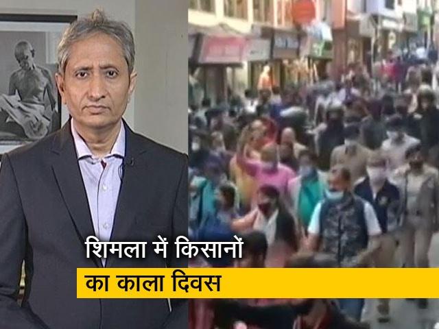 Video : रवीश कुमार का प्राइम टाइम : शिमला में संयुक्त किसान मोर्चा ने काला दिवस मनाया