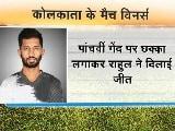 Video : कोलकाता का हीरो राहुल- नाम तो सुना होगा?