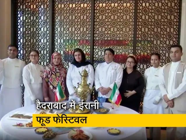 Video : हैदराबाद: ईरानी फूड फेस्टिवल में लीजिए मुंह में पानी ला देने वाले व्यंजनों का जायका